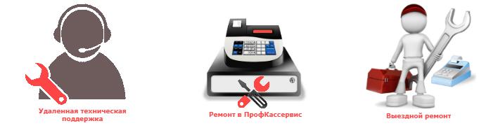 Техническое обслуживание онлайн касс