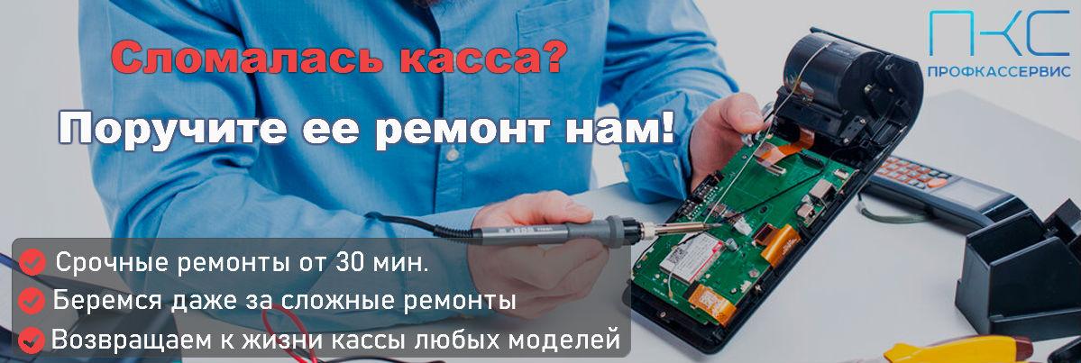 Ремонт кассы ККТ