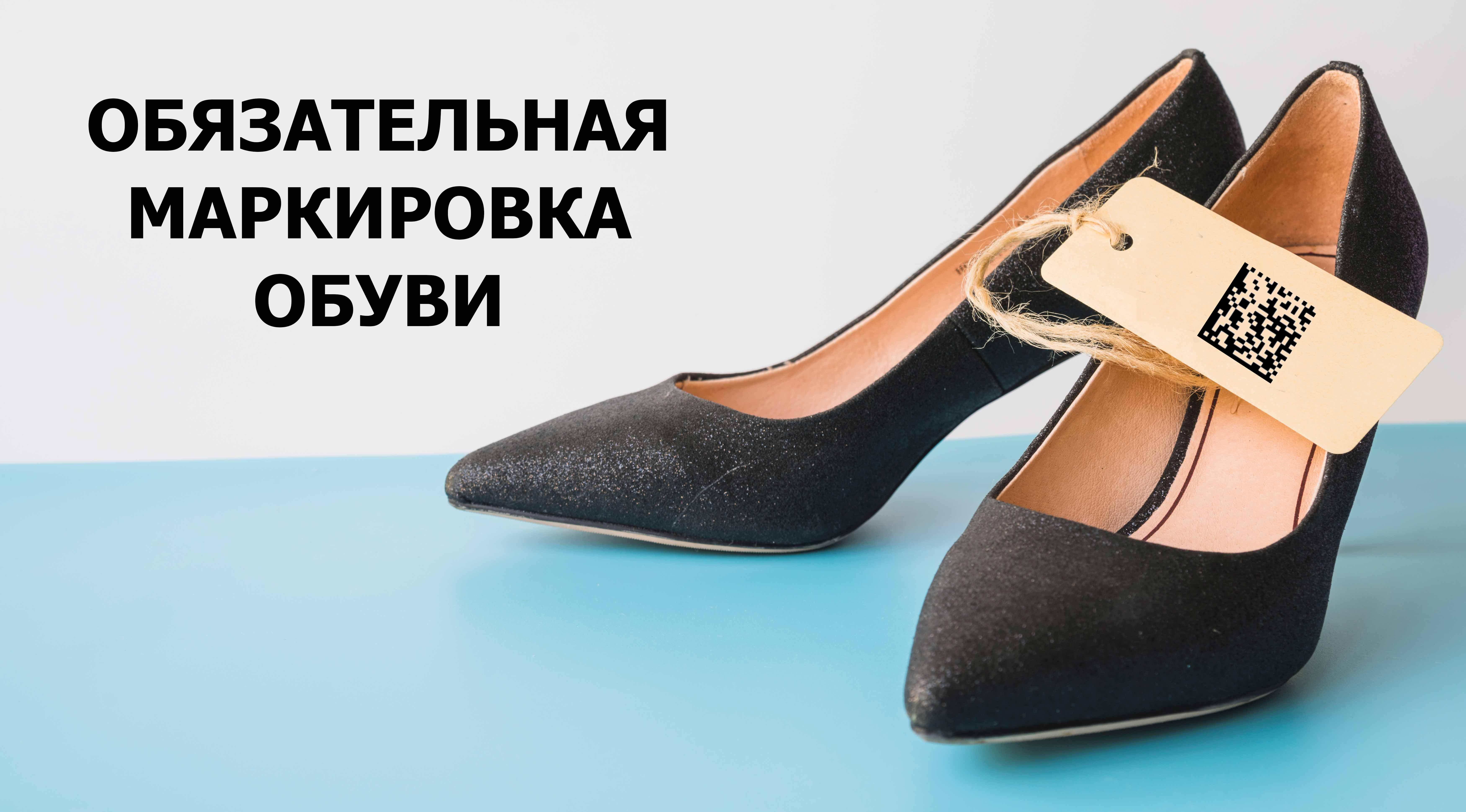Марикровка обуви на рынке