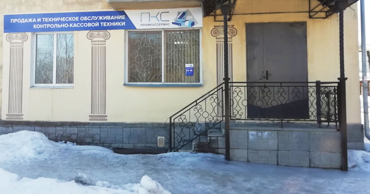 Профкассервис в г. Кузнецк