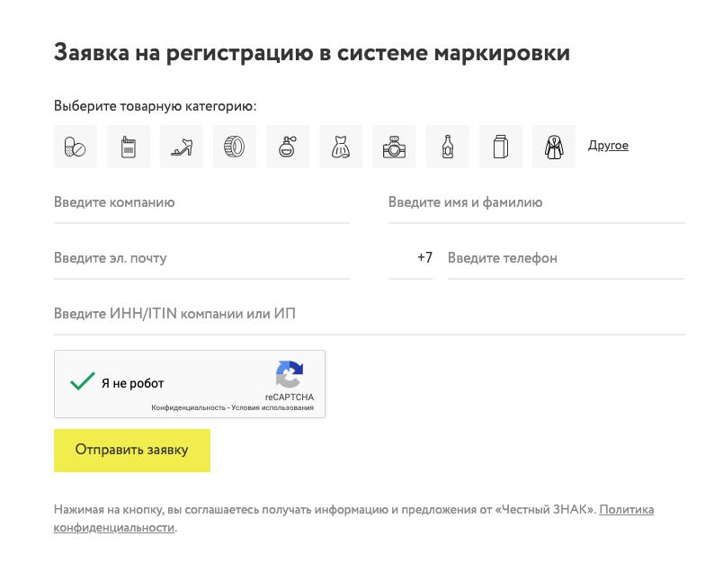 Форма подачи заявки для регистрации в системе «Честный знак»